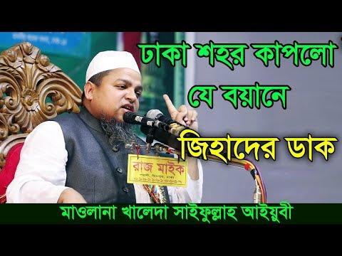 Bangla Waz 2018 Maulana Khaled Saifullah Ayubi Bangla Waz 2017 New