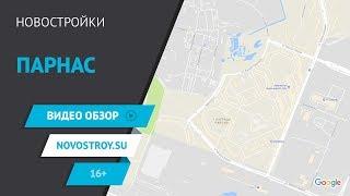 видео квартиры в новостройках в Санкт-Петербурге