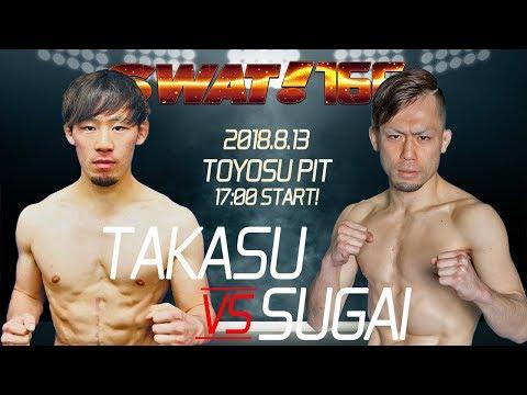 「SWAT!166」  高須将大vs須貝秋彦 Takasu vs Sugai