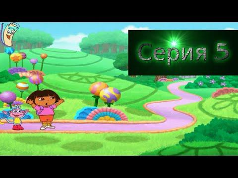 Даша Путешественница Следопыт игры на русском языке в хорошем качестве прохожд 2015 Серия 5