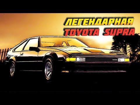 История Тойота Супра (Toyota Supra) с 1969 по 2019 - Легендарный Авто