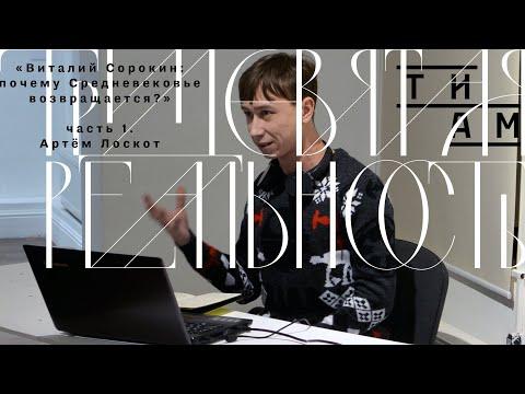 ТИАМ/тридевятая реальность/Виталий Сорокин: почему Средневековье возвращается?/часть 1: Артём Лоскот