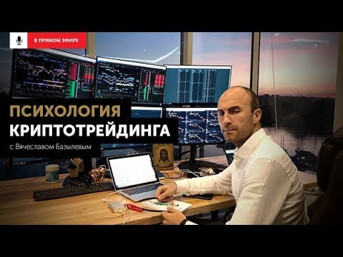 Махинации с USDT: куда крупные игроки ведут крипторынок - Онлайн Мастер-Класс Вячеслава Базылева
