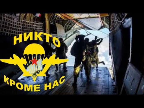 С Днем ВДВ !!! 💪НИКТО КРОМЕ НАС!!! Поздравление с Днем Воздушно-Десантных войск России🇷🇺