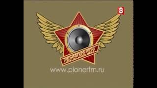 Пионерское шоу. Выпуск 39. Вячеслав Мясников