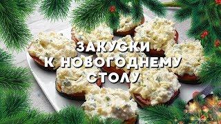 Закуски на Новый год