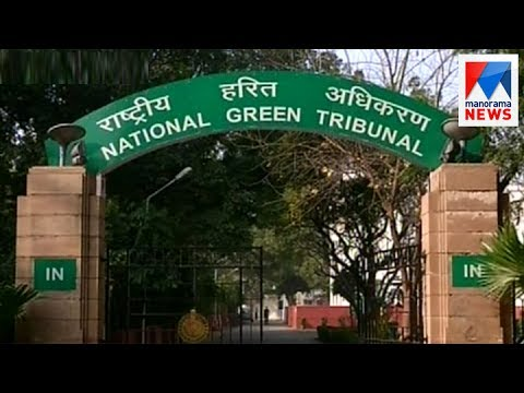 Independence of the National Green Tribunal Under Threat  | Manorama News