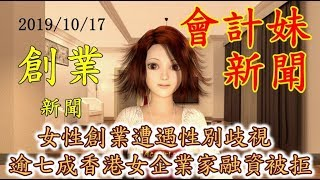 女性創業遭遇性別歧視     逾七成香港女企業家融資被拒 —— 會計妹新聞 Account Girl News,每星期為大家回顧一周創業新聞 17/10/2019