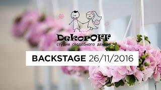 Backstage студии декора DekorOFF со свадьбы 26.11.2016 в кафе Прайм (г.Минск)