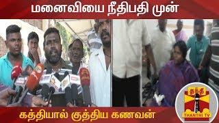 மனைவியை நீதிபதி முன் கத்தியால் குத்திய கணவன்   Chennai Family Court   Thanthi TV