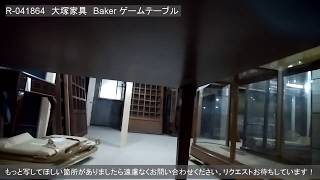 R-041864  展示品 IDC大塚家具 Baker(ベーカー社) 3780 チェリー材 パーケット天板のシックなゲームテーブル【ラフジュ工房】