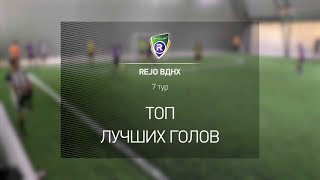 Лучшие голы Summer Divisions R Cup 7 тур Турнир по мини футболу в Киеве