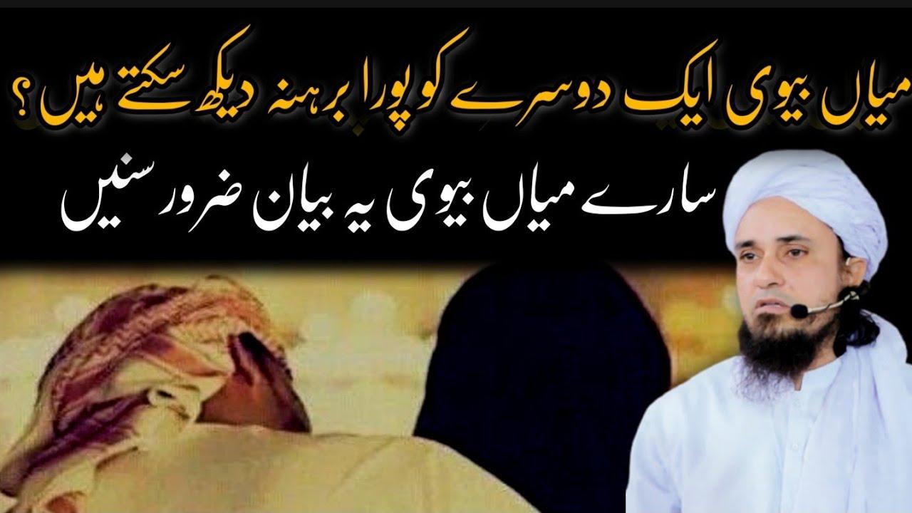 Miya biwi ek dusre ko pura barhana dekh sakte hain   Mufti Tariq Masood   @Islamic YouTube