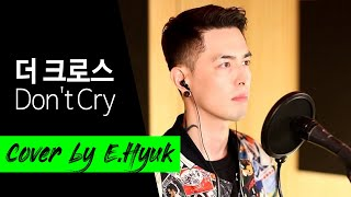더 크로스 (The Cross) - Don't Cry (돈 크라이)  - Cover by E.Hyuk