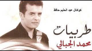 محمد الجبالي كوكتال 2 عبد الحليم حافظ
