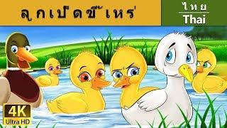 ลูกเป็ดขี้เหร่   นิทานก่อนนอน   นิทาน   นิทานไทย   นิทานอีสป   Thai Fairy Tales