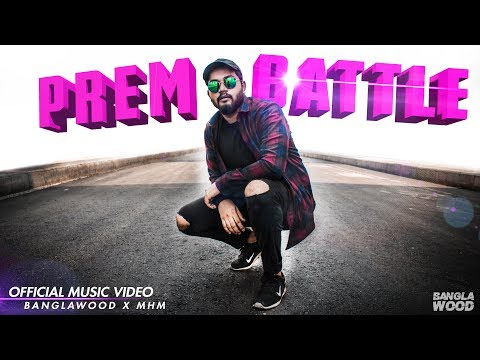 Prem Battle (Official Music Video)   Banglawood X MHM   Bangla New Song 2019