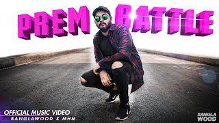 Prem Battle  | Banglawood X MHM | Bangla New Song 2019