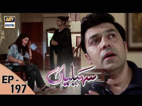 Saheliyaan - Ep 197 - 1st August 2017 - ARY Digital Drama