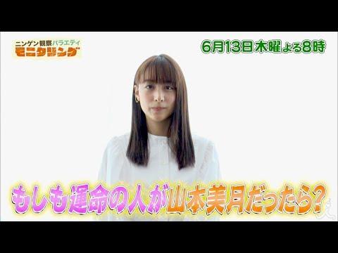 山本美月 モニタリング CM スチル画像。CM動画を再生できます。
