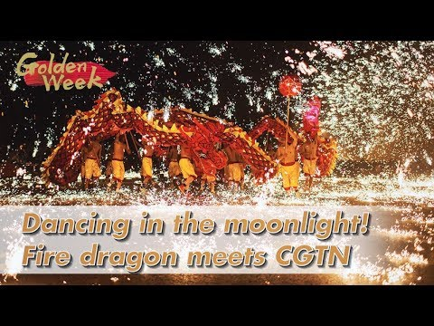 Live: Dancing in the moonlight! Fire dragon meets CGTN 火龙飞舞迎圆月,CGTN庆中秋