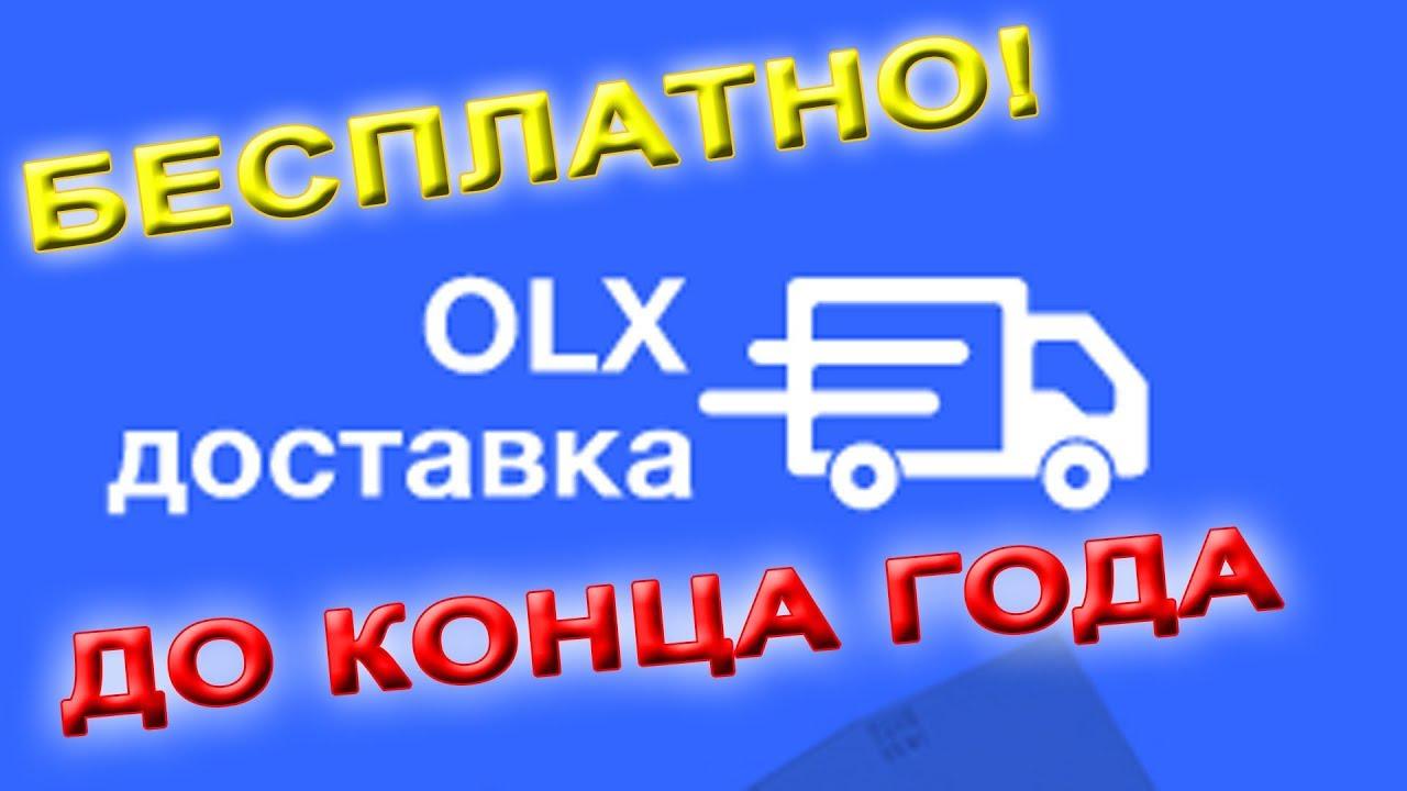 Как не стать жертвой мошенника покупая на OLX - YouTube