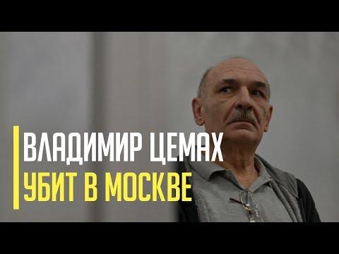 Срочно! Владимир Цемах ликвидирован в Москве. СМИ РФ разразились сенсацией