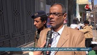 مديرية صالة بتعز تسير قافلة إمدادات لدعم الجيش في الجبهة الشرقية
