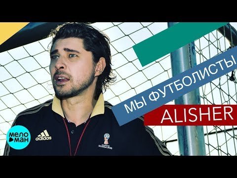 Alisher - Мы футболисты