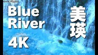 絶景! 北海道美瑛町にある幻想的な青い川と白ひげの滝