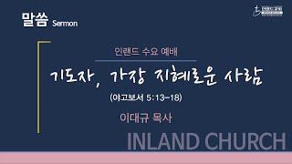 2021 04 14 수요예배: 기도자, 가장 지혜로운 사람 [이대규 목사]