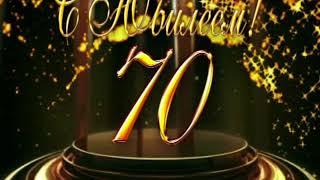 70 лет с юбилеем