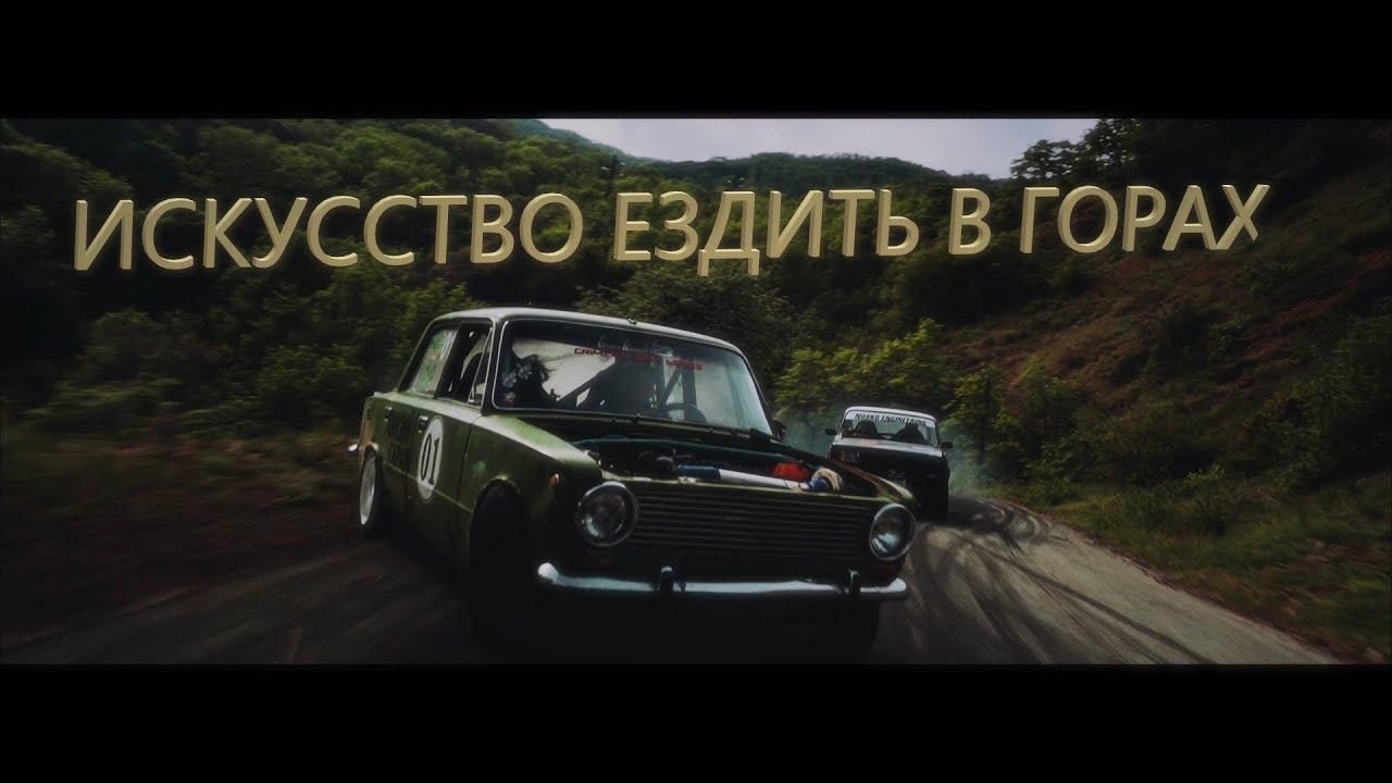 СЦЕПЛЕНИЕ - ТОРМОЗ - ГАЗ - ПАЛОЧКА