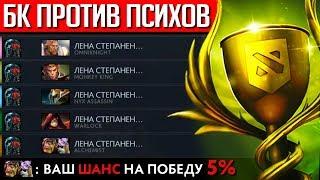 ПОПАЛИСЬ ПРОТИВ БОЛЬНЫХ НА ГОЛОВУ БУСТЕРОВ АНМАНЕРОВ | БОЕВОЙ КУБОК DOTA 2