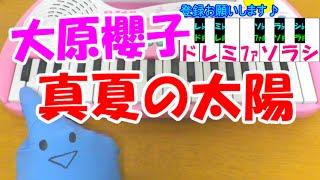 大原櫻子さんの【真夏の太陽】が簡単ドレミ表示で誰でも弾ける1本指ピ...