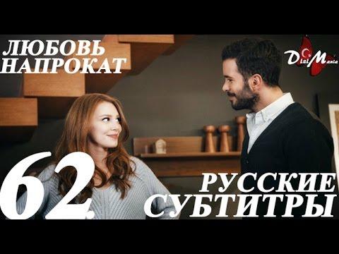 ЛЮБОВЬ НАПРОКАТ/KIRALIK ASK - 62 РУССКИЕ СУБТИТРЫ