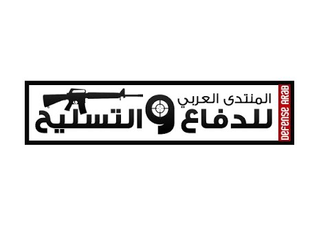 المنتدى العربي للدفاع والتسليح - أقدم موقع عسكري عربي 2007-2
