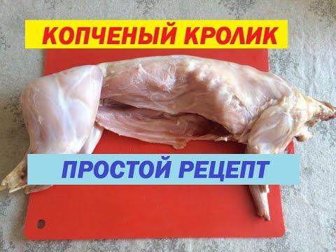 Как Закоптить Кролика. Простой Рецепт Как Вкусно Закоптить Кролика