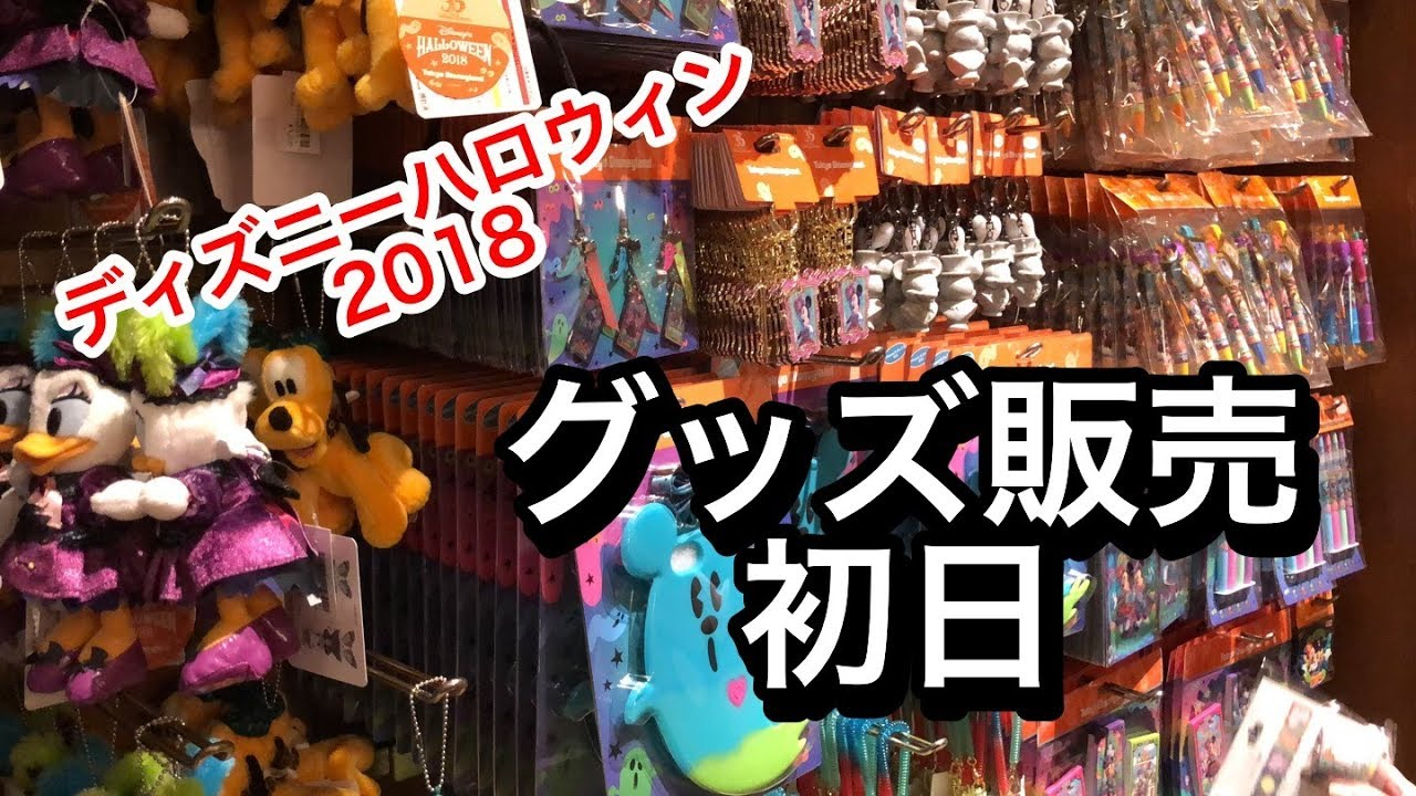 初日】ディズニーハロウィン2018 グッズ販売の様子! - youtube