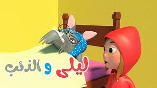 أغنية ليلى والذئب - أغاني أطفال باللغة العربية