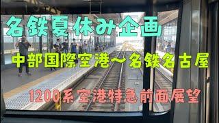 【MH大量】名鉄1200系空港特急代走中部空港〜名鉄名古屋前面展望