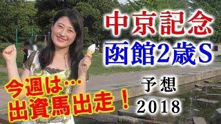 【競馬】中京記念と函館2歳S 2018 予想(出資馬今週出走!) ヨーコヨソー 中京記 thumbnail