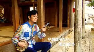 ポップス、懐メロ、童謡、民謡を沖縄の三線一本でカバーしてみる企画「G...