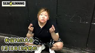 世志琥がアビッドリバルに対して物申す! 9月18日新宿FACE大会では、 世...