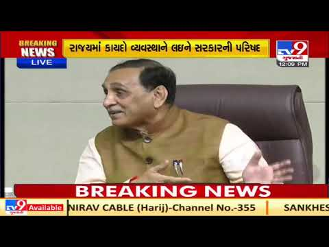 The government has taken a decision to abolish RR Cell of Gujarat Police: CM Rupani | TV9News