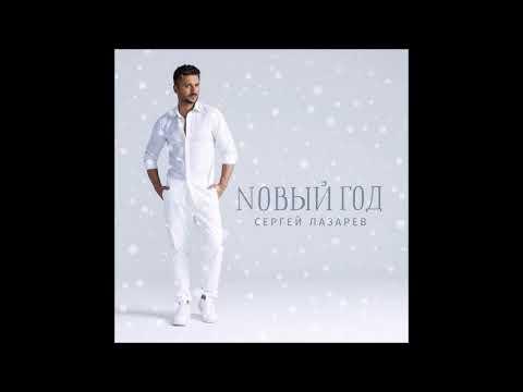 Сергей Лазарев - Новый Год (HarDrum Remix) - Текст Песни