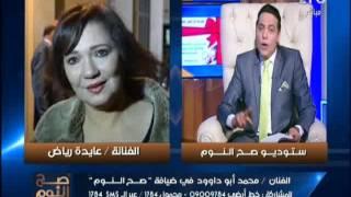 برنامج صح النوم | لقاء فنى رائع مع الفنان محمد ابو داوود - 19-8-2017