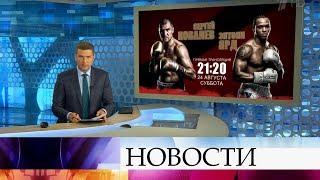 Выпуск новостей в 18:00 от 23.08.2019