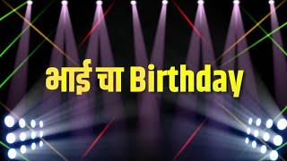 BHAI CHA BDAY VAJLE  BARA STATUS BIRTHDAY STATUS BHAIGIRI WHATSAPP STATUS