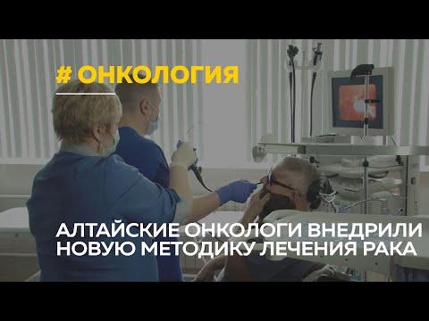 Алтайские онкологи научились эффективно лечить рак пищевода и желудка на ранних стадиях